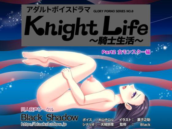 Knight Life ~騎士生活~ Part2 女モンスター編 - Product Image