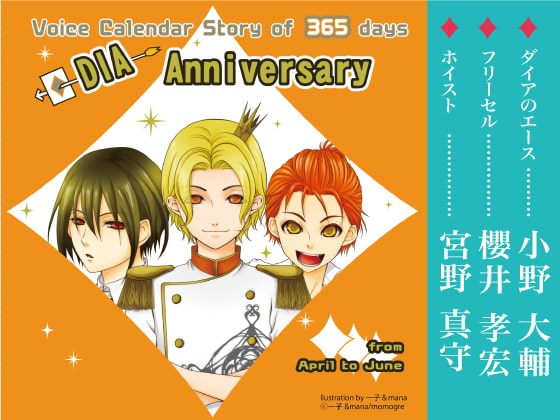 Story of 365 days DIA Anniversary from Aoril to June/小野大輔 櫻井孝宏 宮野真守 [SugarProject]