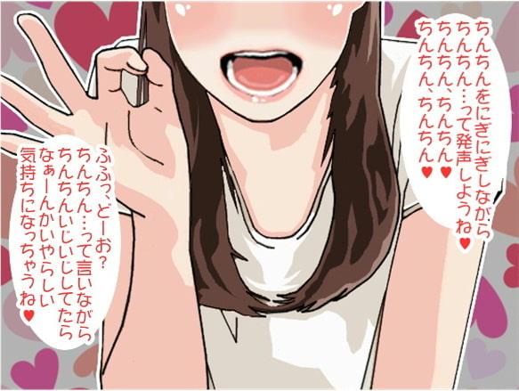 淫語先生のエッチなおちんぽ授業(CV 玉城ゆら様)のサンプル1