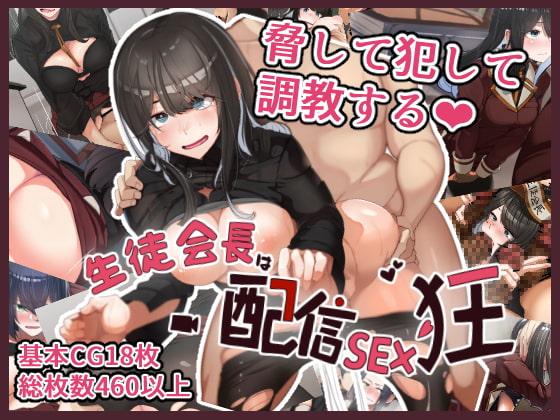 生徒会長は配信SEX狂?!