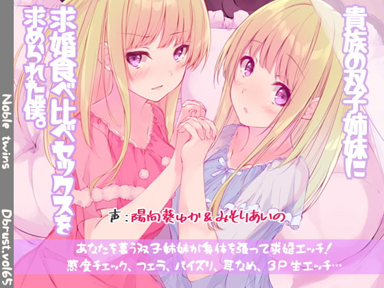 【600円引き】貴族の双子姉妹に求婚食べ比べセックスを求められた僕【1/26まで】