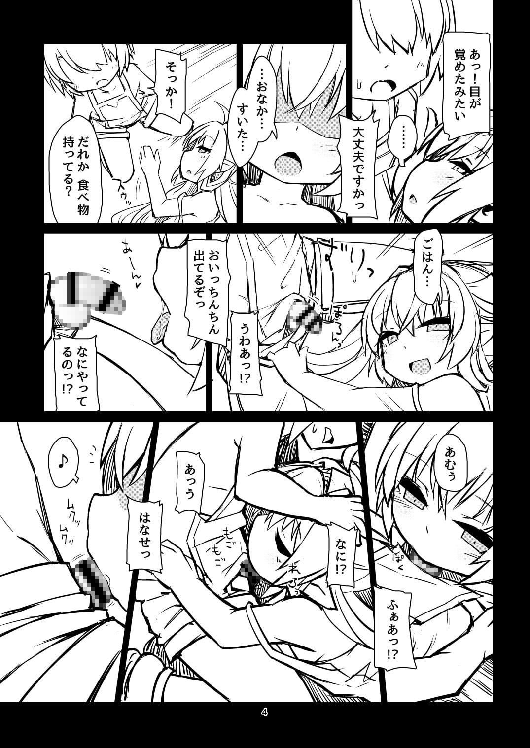 搾精髪長姫