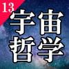 「vol.13「触覚を養う」」     宇宙哲学インストールプログラム