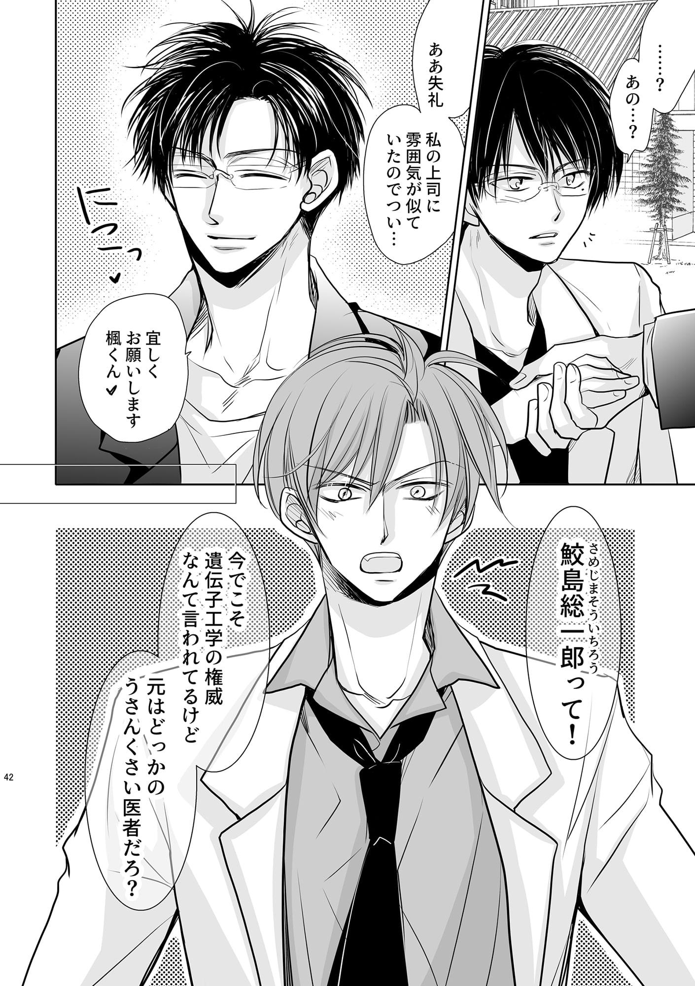 ちんちんvまんまん~クリちんぽ快楽3Pスペシャル~【18禁版】