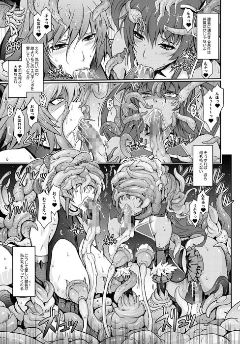 TENTACLES 隷装対〇忍ユキ〇ゼの恍惚のサンプル画像