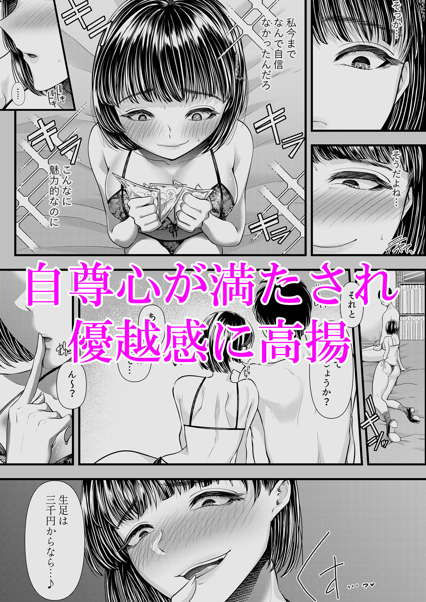 M男向けオナクラ~新人研修編~