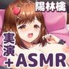ドキドキ!林檎ちゃんのエッチなASMR♪【実演×バイノーラル】