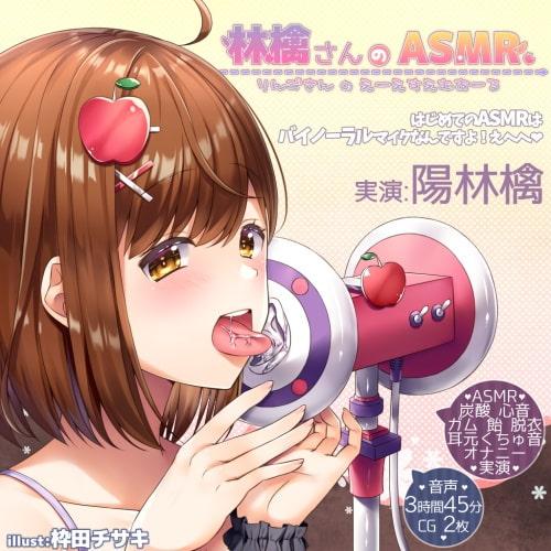 ドキドキ!林檎ちゃんのエッチなASMR♪【実演×バイノーラル】のサンプル4
