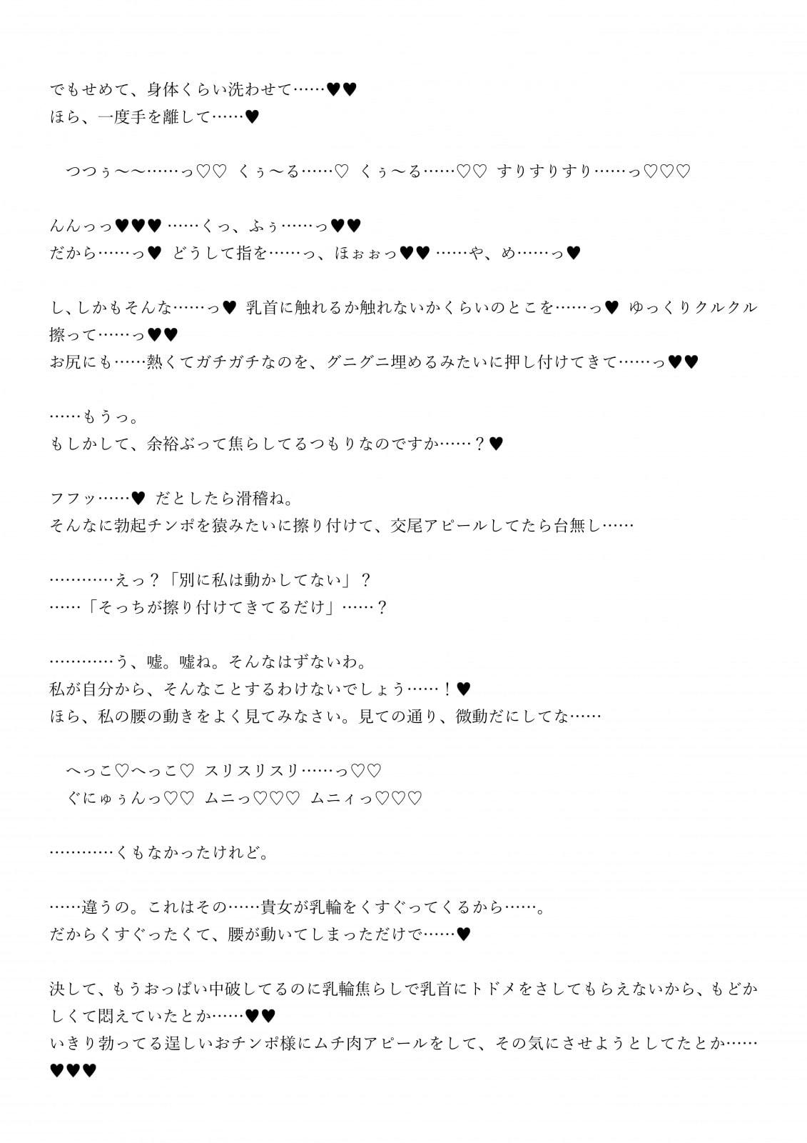 加賀さんはふたなり不貞ちんぽとリベンジ慰安旅行しちゃうようです (ジョニー三号) DLsite提供:同人作品 – ノベル