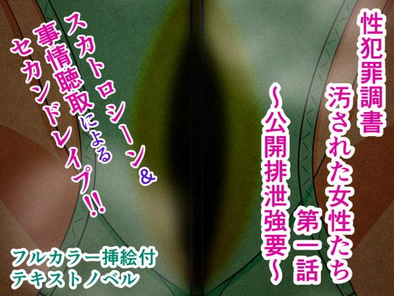 性犯罪調書 汚された女性たち 第一話 ~公開排泄強要~