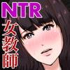 NTRうつろい女教師