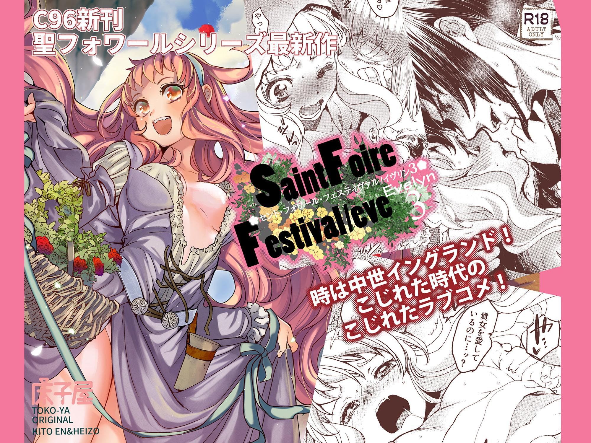 Saint Foire Festival/eve Evelyn:3