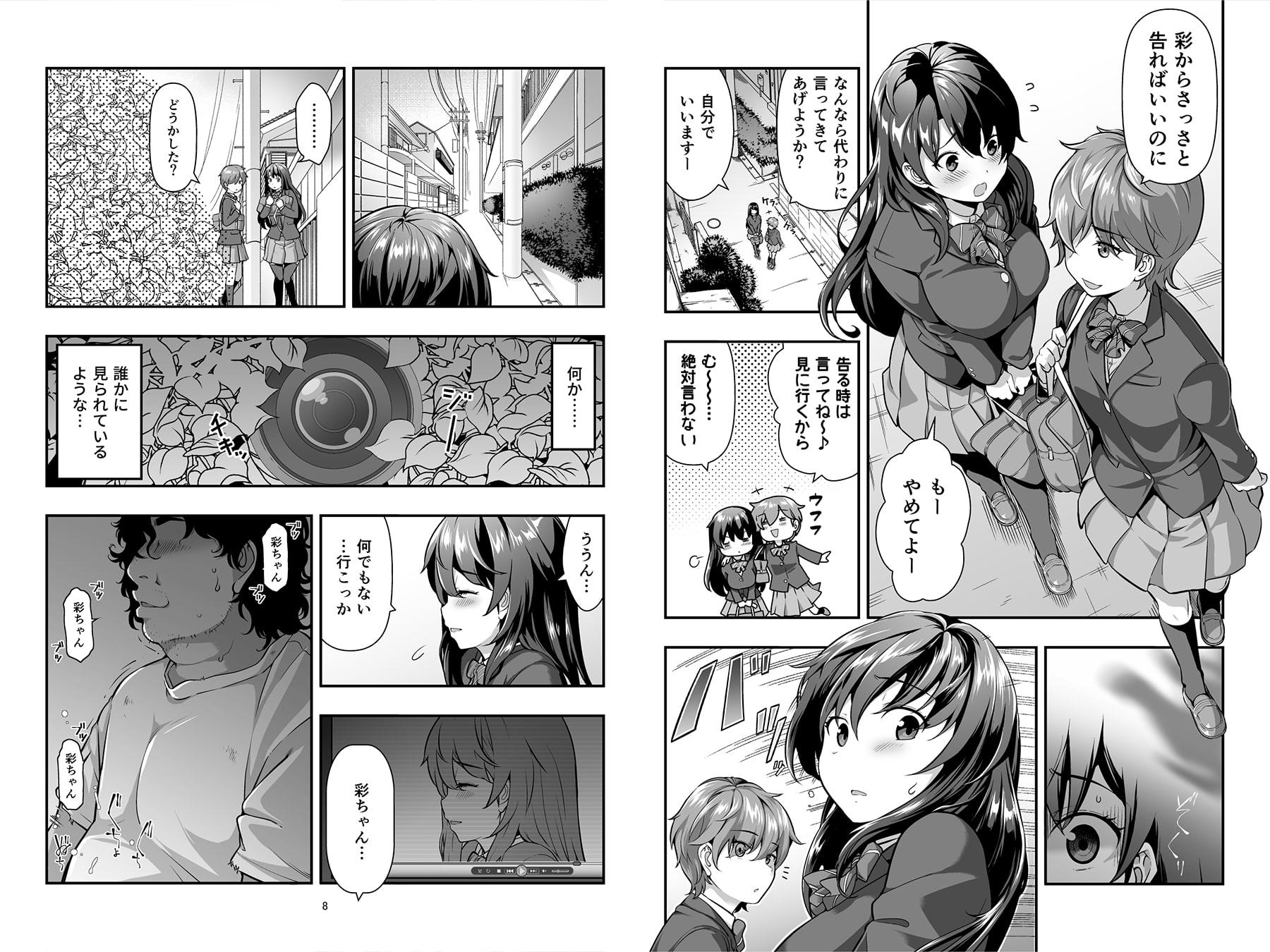 誘拐された女子校生~繰り返される種付けと強制絶頂~のサンプル2