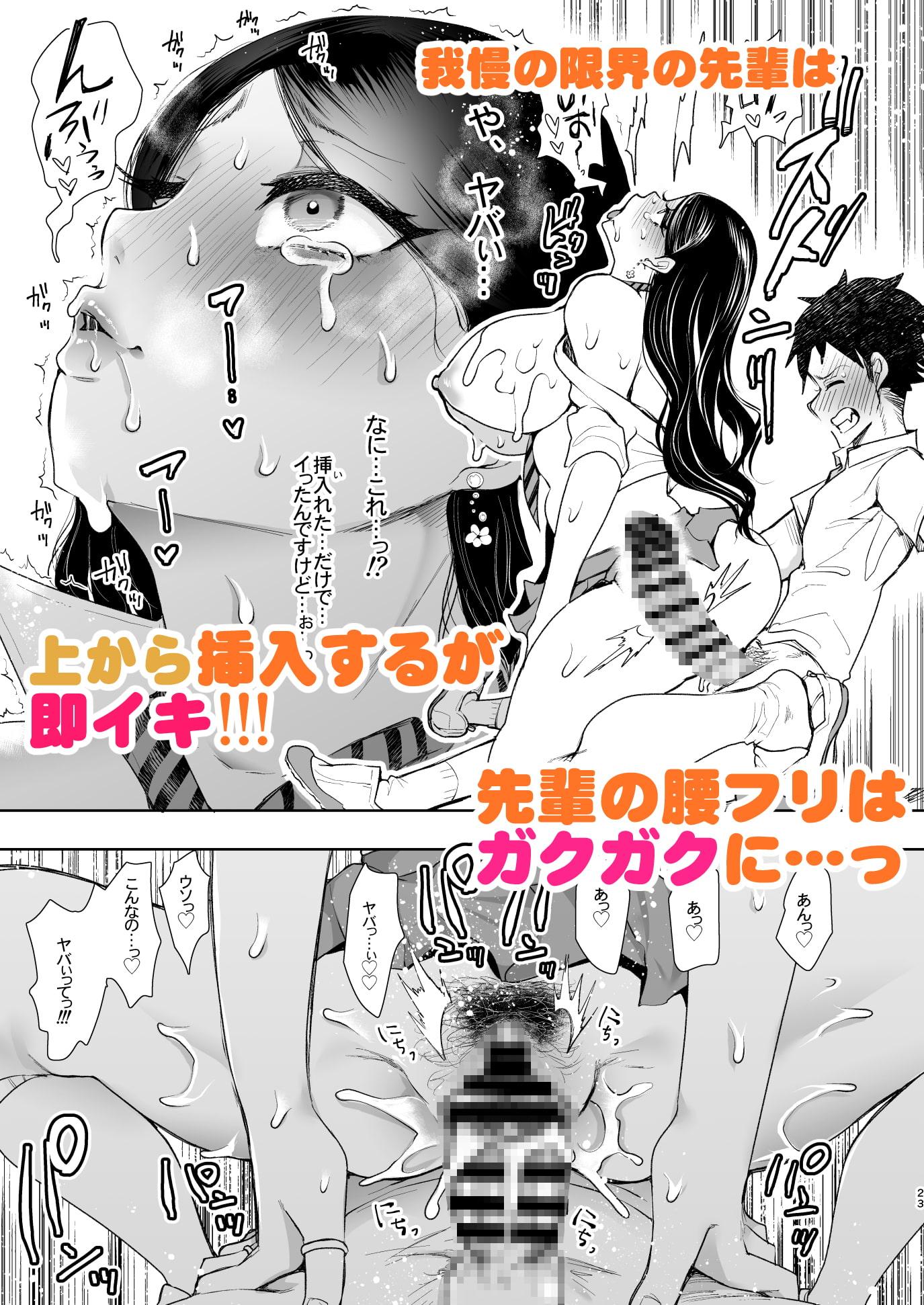 白黒ギャル先輩'sがエッチを懇願してきた!!!のサンプル5