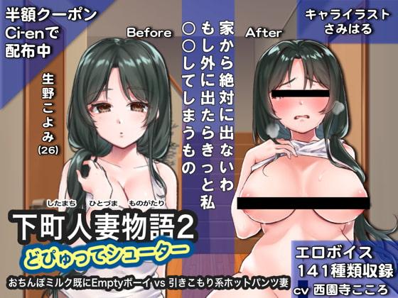 下町人妻物語2 どぴゅってシューター おちんぽミルク既にEmptyボーイ vs 引きこもり系ホットパンツ妻(Android版)