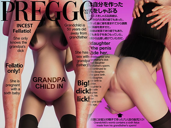 PREGGO -incest- Vol.03
