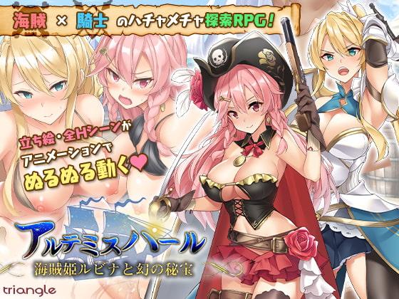 【15%OFF】アルテミスパール~海賊姫ルビナと幻の秘宝~
