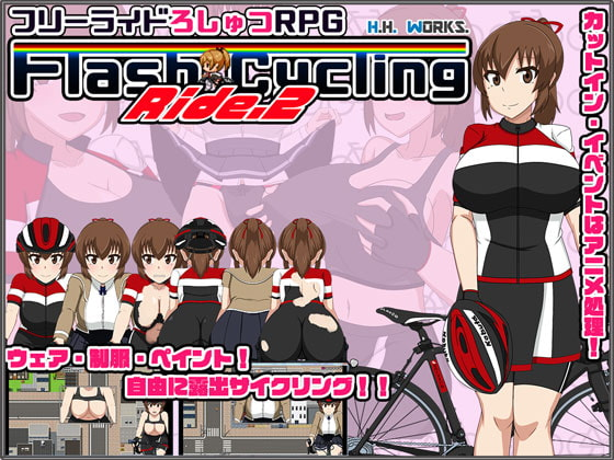 FlashCyclingRide.2 [Free Ride Exhibitionist RPG] [H.H.WORKS.]