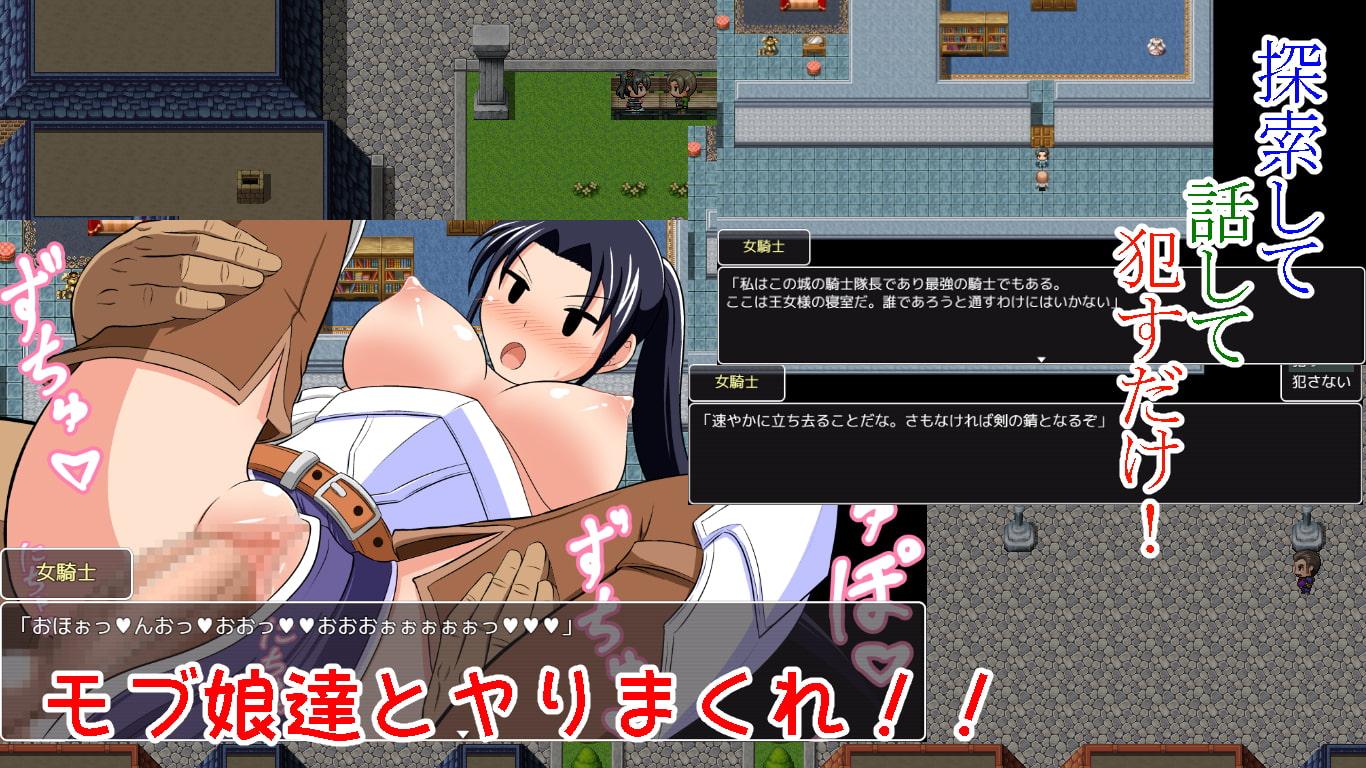 NPC姦!ゲーム世界の女の子達を犯して回れ!!2