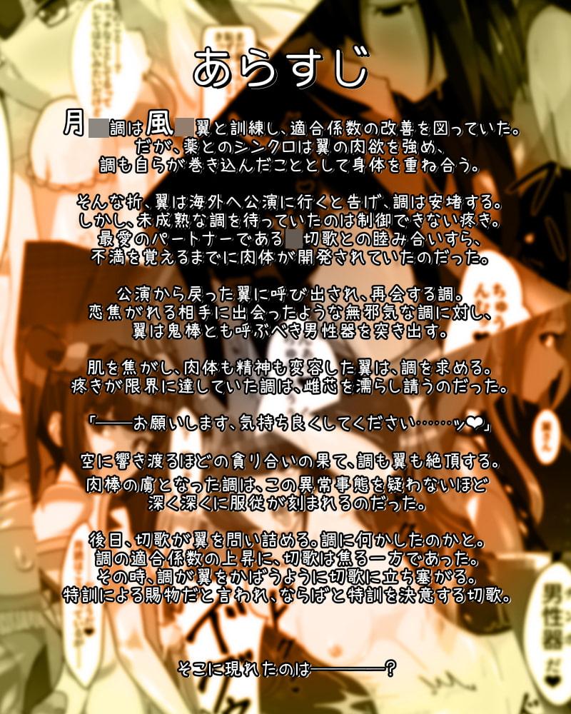 響歌-HypNoise-