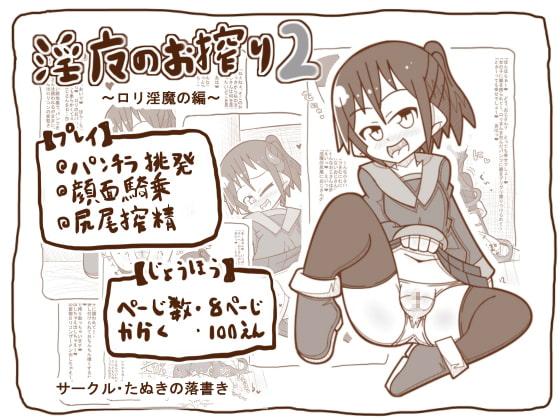 【100円】淫魔に搾られる2