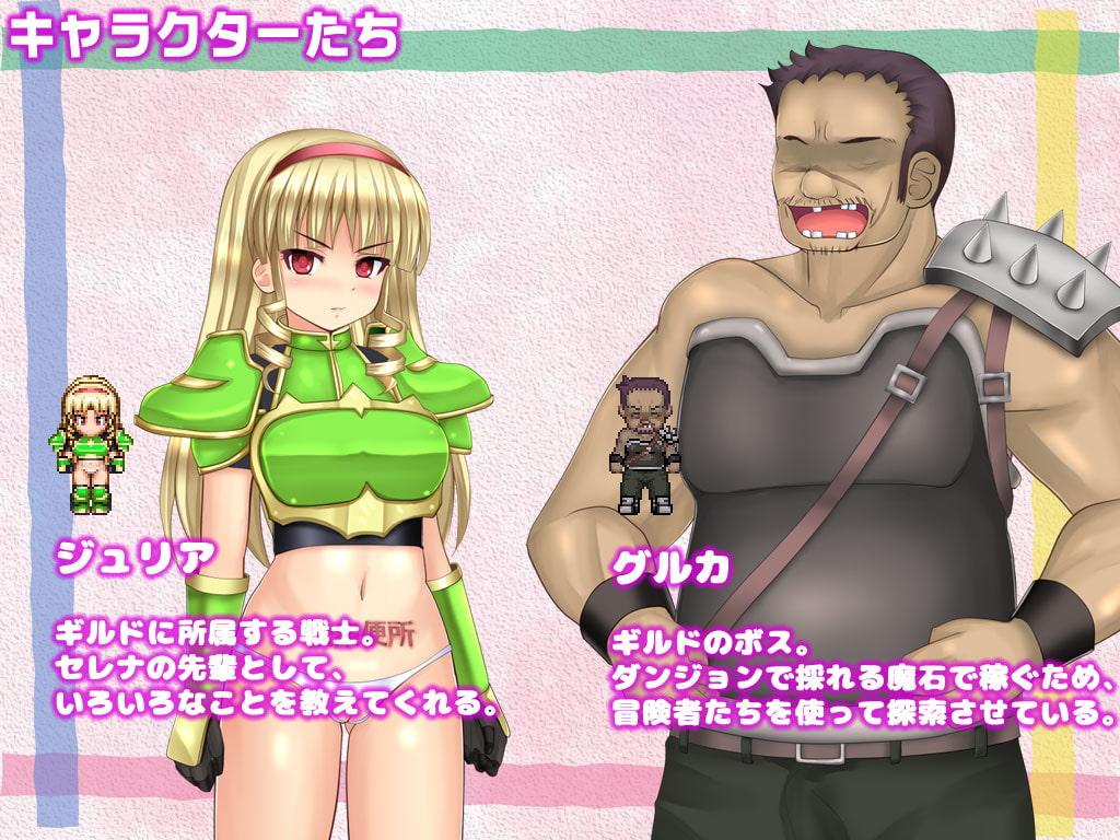 人妻セレナと魔石のダンジョン (ルさんちまん) DLsite提供:同人ゲーム – ロールプレイング