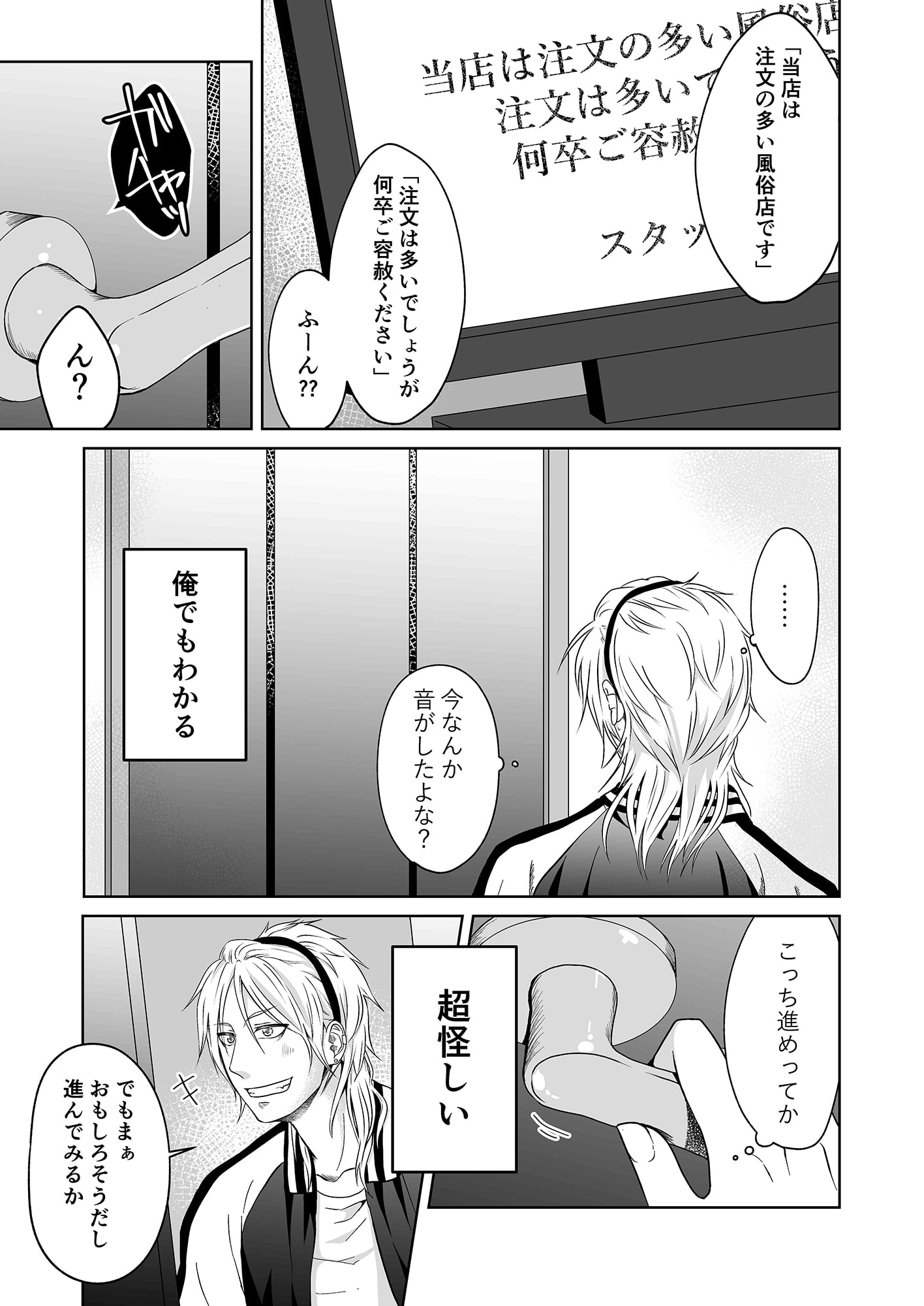 注文ノ多イ風俗店 ‐ヤンキーぐちゅぐちゅ編-