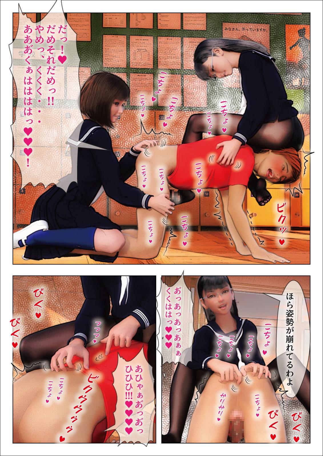 サキちゃんと図書委員長ユリちゃんに足コキとくすぐり責めで奴隷にされる ~いじめっこ逆転くすぐり奴隷堕ち2~