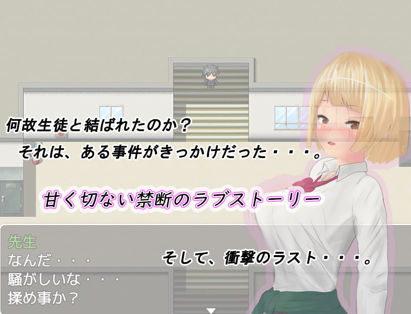 An Ordinary Teacher is Seduced by A Gal Student (平凡教師とギャル生徒の誘惑)