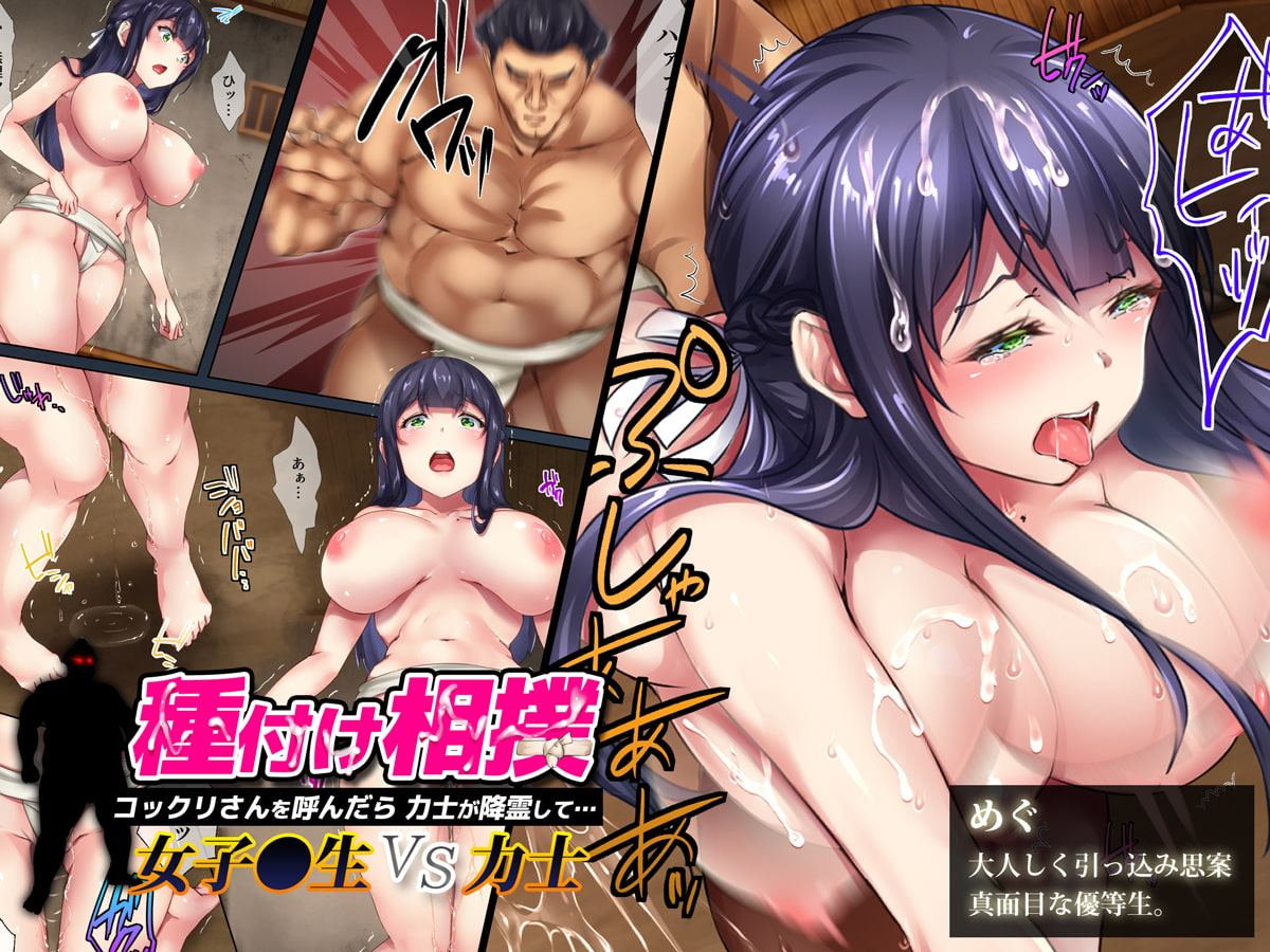 Sexy Sumo Schoolgirls v.s. The Champ ~Communication with the Dead~