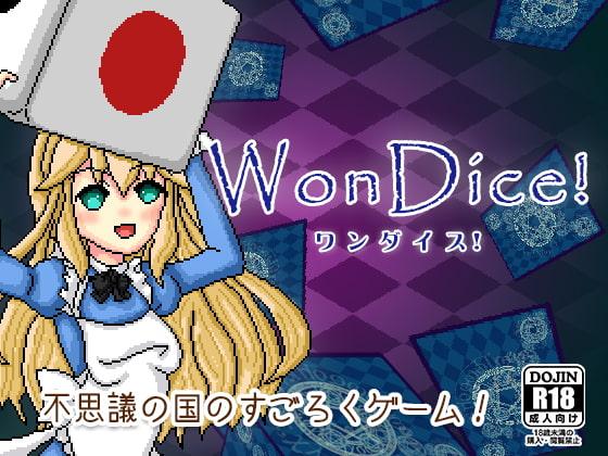 WonDice! -ワンダイス!-