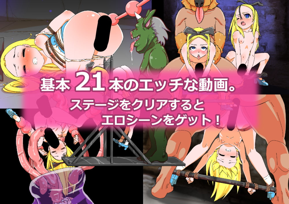 アリスと黄金のかぎ (栗田空) DLsite提供:同人ゲーム – アクション
