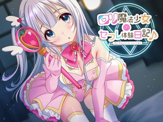 【KU100】ロリ魔法少女のセフレ体験日記♪