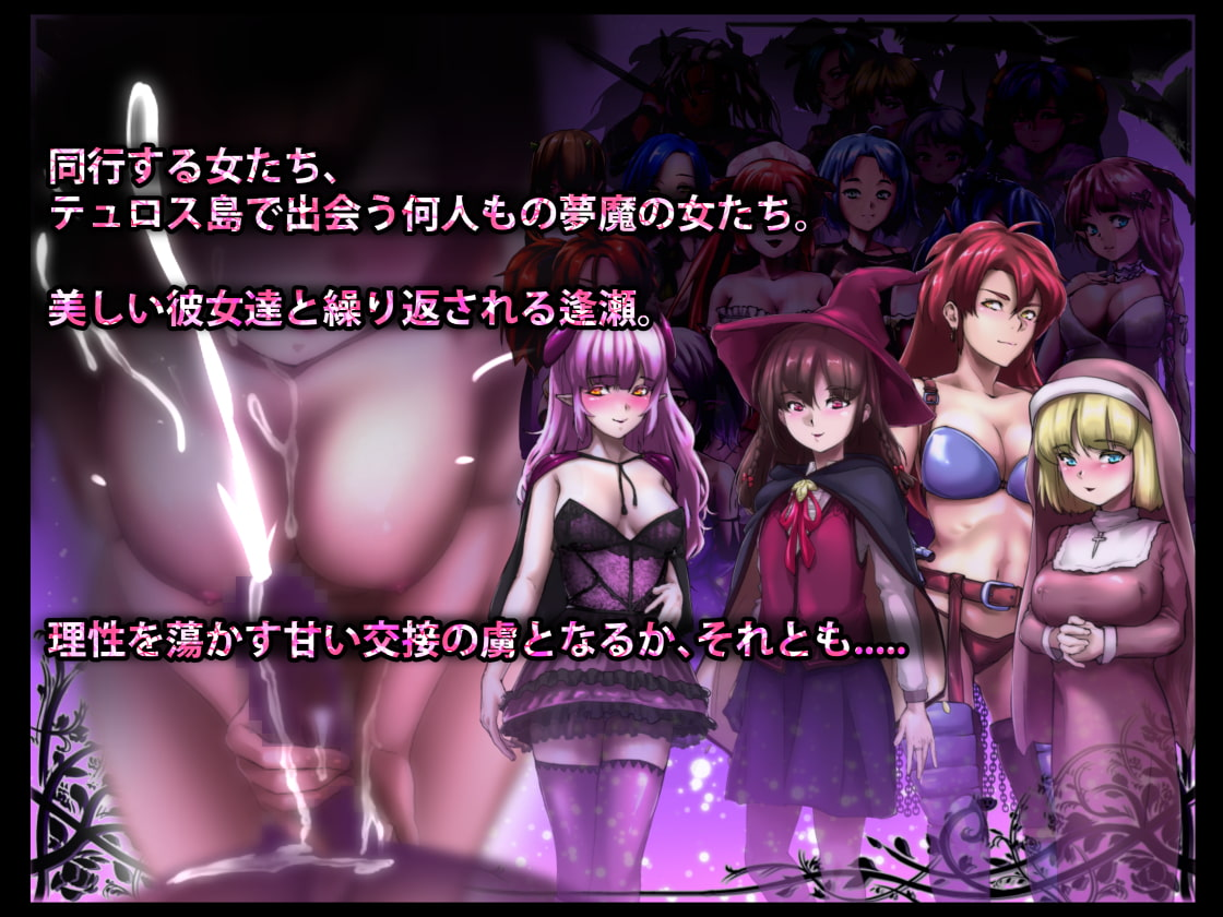 DREAMLAND -夢魔の王国- (P缶) DLsite提供:同人ゲーム – ロールプレイング