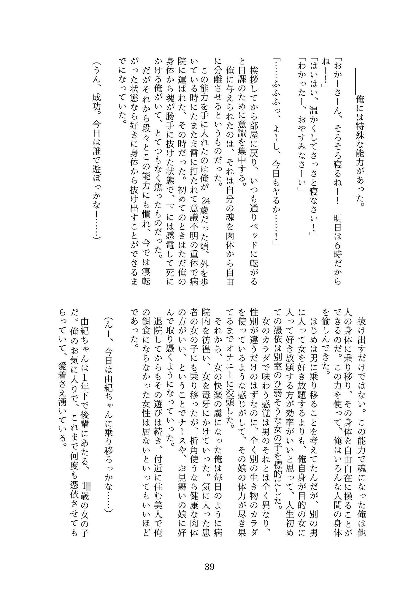 憑依好きの本 C97 (憑依ラヴァー) DLsite提供:同人作品 – ノベル