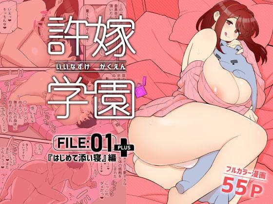 許嫁学園 FILE:01『はじめて添い寝』編
