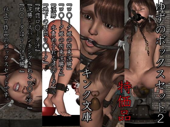 Yuzu Special Edition Box Set 2