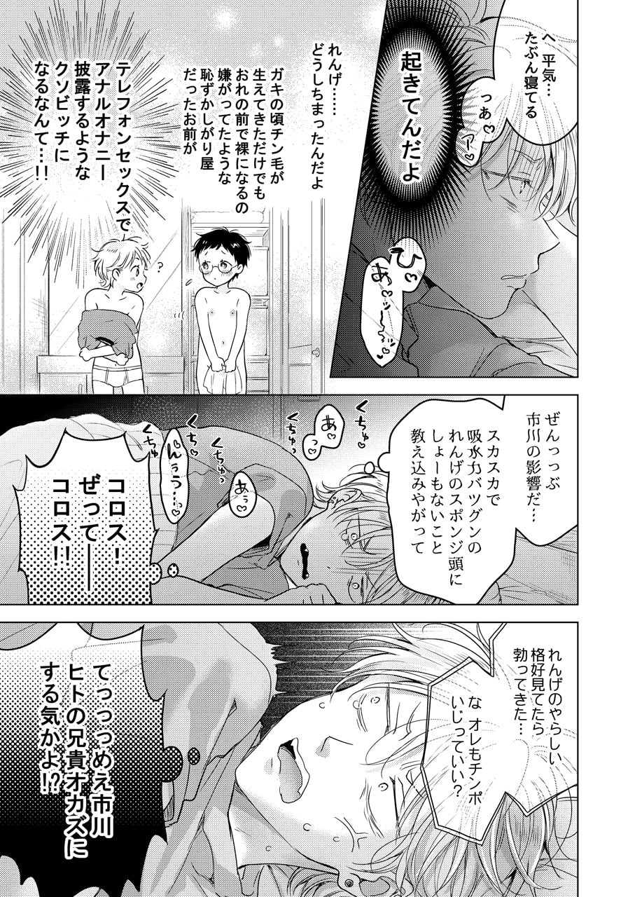 Shirou-kun's First. (3)