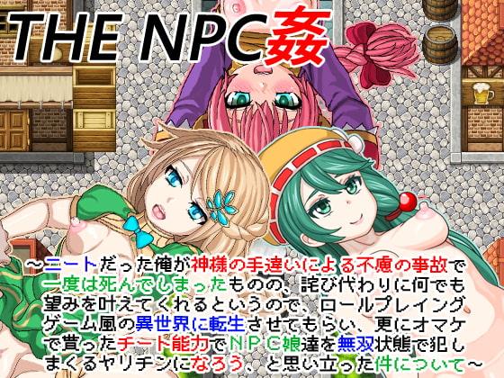 THE NPC姦 ~ニートだった俺が(以下略)~