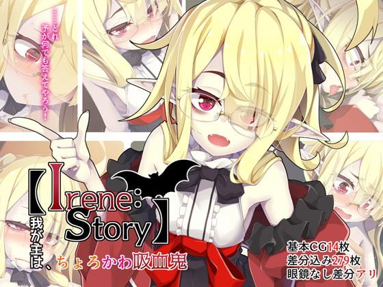 【Irene:story】我が主は、ちょろかわ吸血鬼