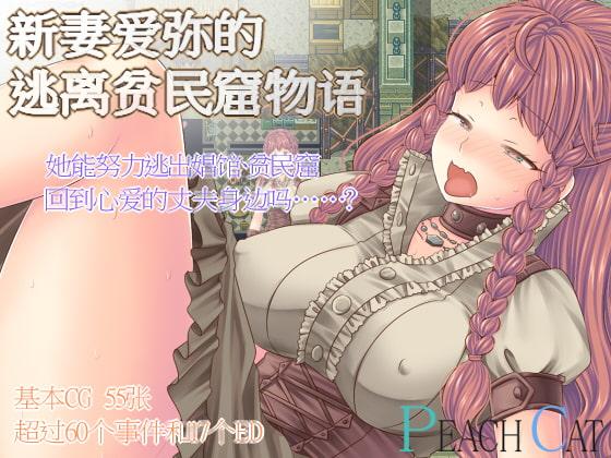 【日式RPG/中文】新妻爱弥的逃离贫民窟物语 官方中文版+全CG【400M】