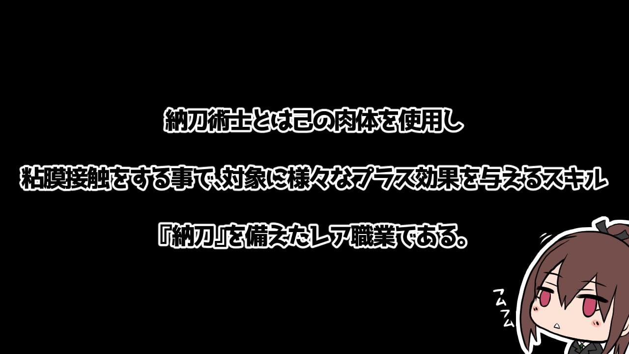 RJ275785 納刀少女サヤ ~クール系陸女 異世界の宿場町に放り込まれる~ [20210430]