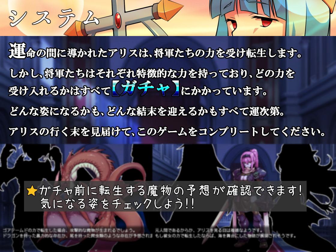 魔物ガチャ~シスター転生~ (プルート) DLsite提供:同人ゲーム – アドベンジャー