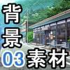 「フリー背景素材集03_商店街編」     Studio Fuji