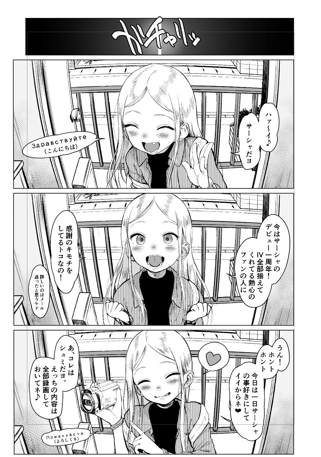 Welcome Sashachang サーシャちゃんがようこそ