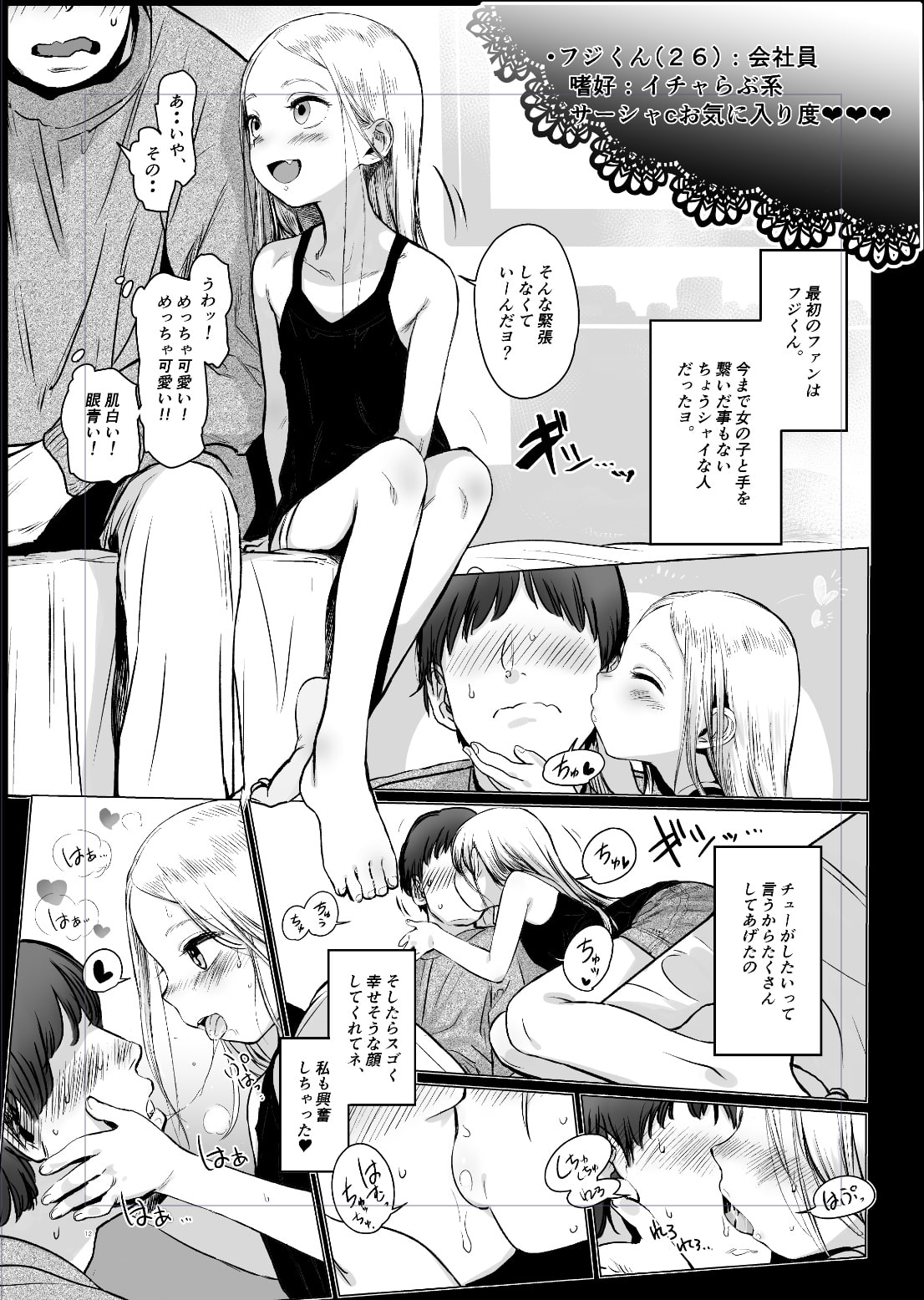 Welcome Sashachang サーシャちゃんがようこそのサンプル画像