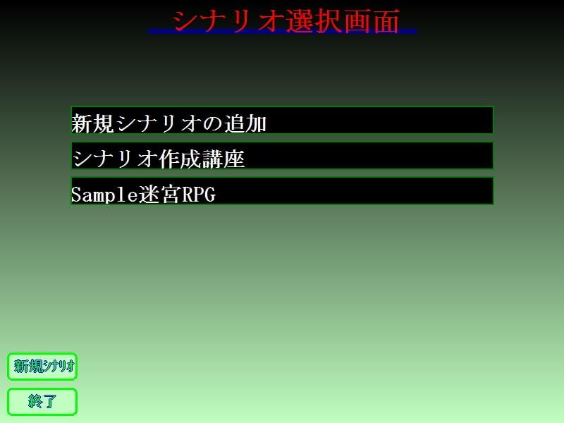 ADV作成ツール (ねこのひな) DLsite提供:同人ゲーム – ツール・アクセサリ