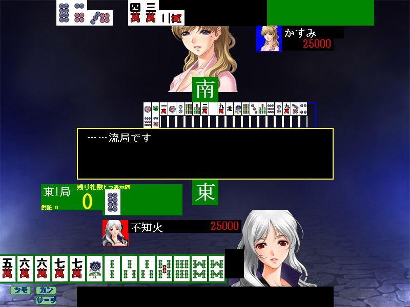 麻雀 (ねこのひな) DLsite提供:同人ゲーム – テーブルゲーム