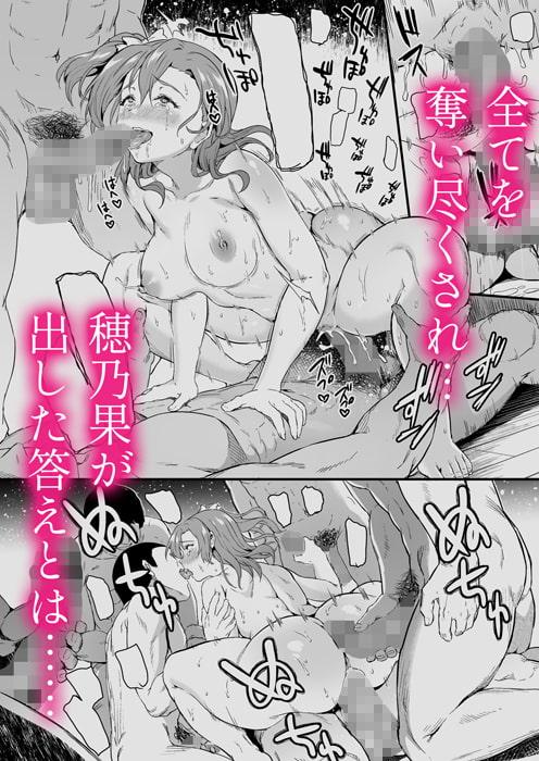 University Student Honoka's Sex Circle Case File