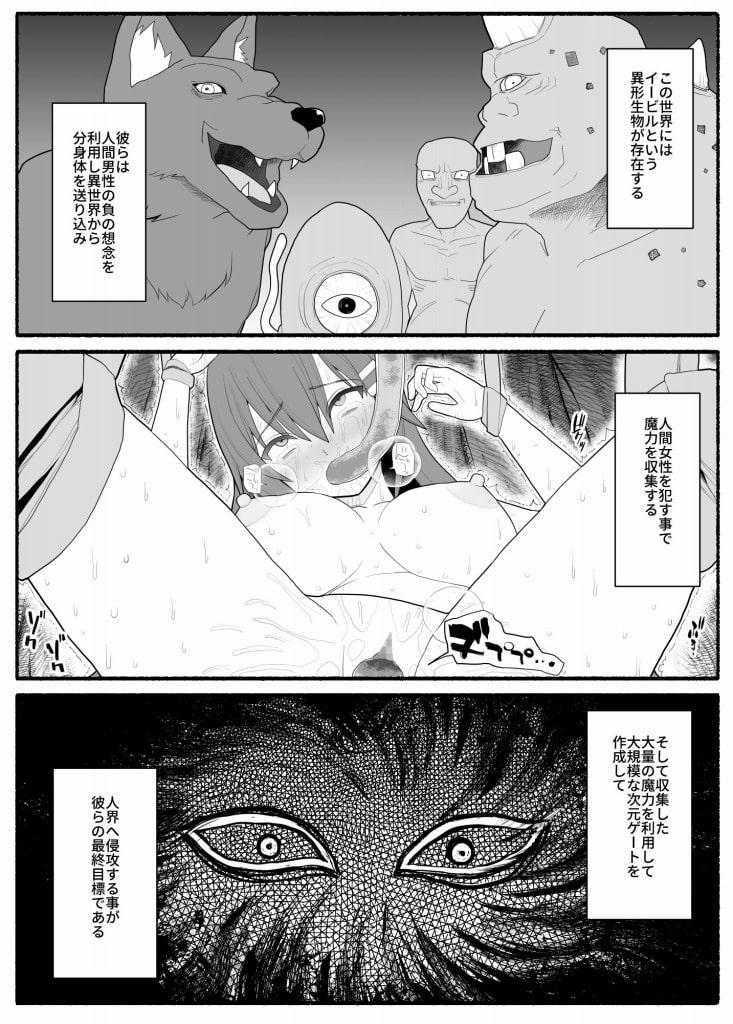 魔法少女vs淫魔生物4のサンプル画像